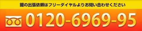 鍵の出張依頼 春日部市・武里・南桜井の鍵屋が出張!